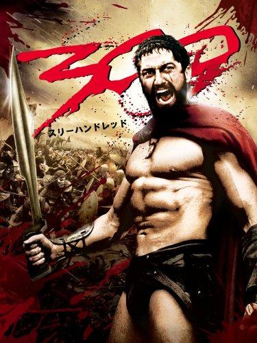 300<スリー ハンドレッド> (字幕版)