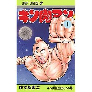 """キン肉マン 1 (ジャンプコミックス)"""""""