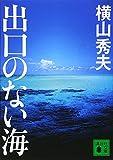 出口のない海 (講談社文庫) - 横山 秀夫