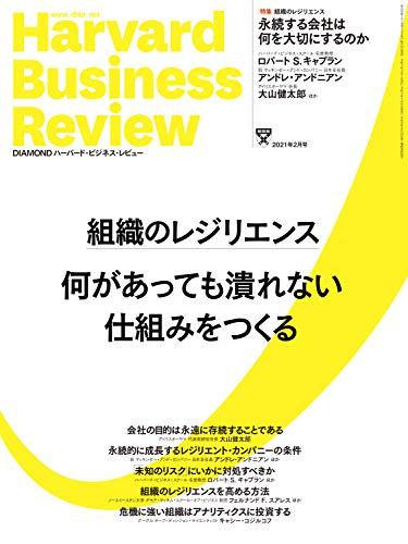 DIAMONDハーバード・ビジネス・レビュー21年2月号 [雑誌]