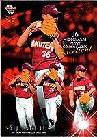 BBM2008 東北楽天ゴールデンイーグルス レギュラーカード No.E079 朝井秀樹