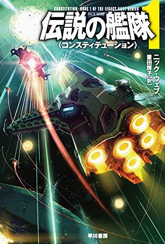 伝説の艦隊1: 〈コンスティテューション〉 (ハヤカワ文庫SF)