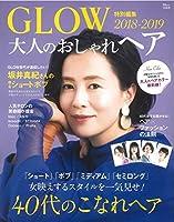 GLOW特別編集 大人のおしゃれヘア 2018-2019 (TJMOOK)
