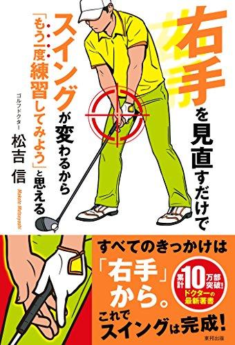 右手を見直すだけでスイングが変わるから「もう一度練習してみよう」と思えるの詳細を見る