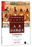The Meaning of Human Existence (Chinese Edition)