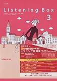 Listening Box 3―本体冊子・解答冊子