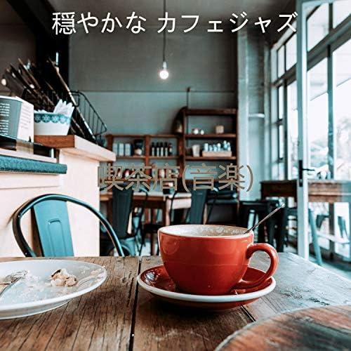 穏やかな カフェジャズ