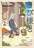 きび様といっしょ 1巻 (LINEコミックス)