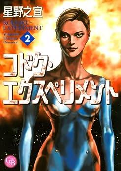 [星野之宣]のコドク・エクスペリメント (2) (幻冬舎コミックス漫画文庫)