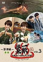 「一徹温泉 弐  お風呂に入るまでナニする?With TSUKINO VOL.3」DVD