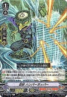 カードファイトヴァンガードV 第2弾 「最強!チームAL4」/V-BT02/031 忍妖 ハンパーガッパー R
