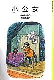 小公女 (岩波少年文庫 (2027))