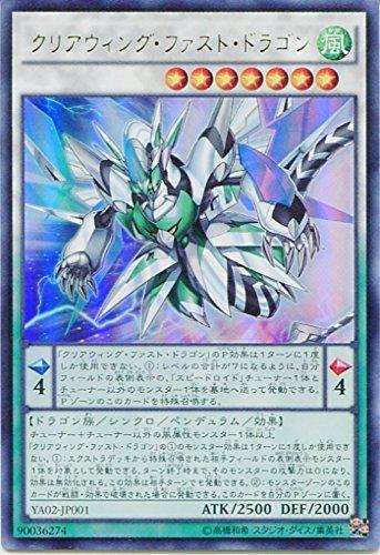 遊戯王OCG クリアウィング・ファスト・ドラゴン ウルトラレア YA02-JP001-UR