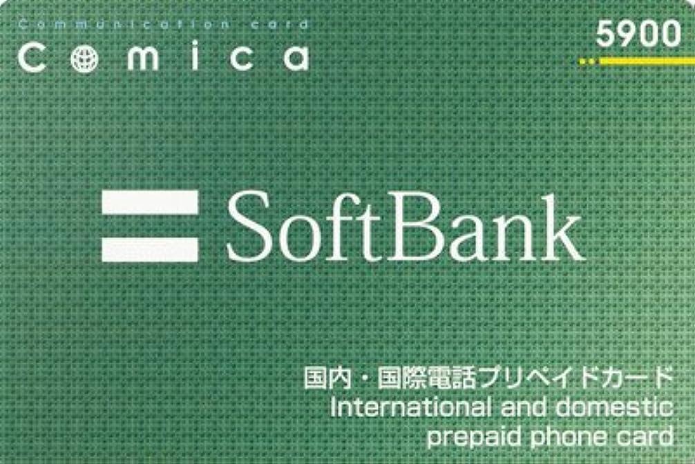 お風呂簡単にお風呂国際電話カード SoftBank Comicaカード 5900円券 5枚セット