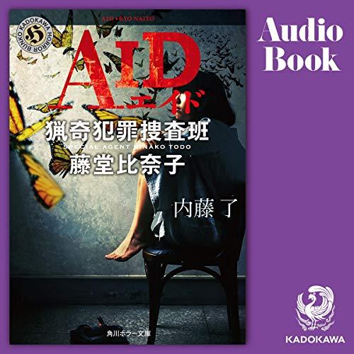 『AID 猟奇犯罪捜査班・藤堂比奈子』のカバーアート