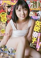 漫画アクション No.1 2018年1/4号 [雑誌]