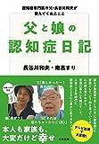 父と娘の認知症日記 : 認知症専門医の父・長谷川和夫が教えてくれたこと