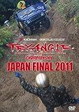 トライアングルチャンピオンシップJAPANファイナル2011 [DVD] image
