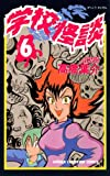 学校怪談(6) (少年チャンピオン・コミックス)