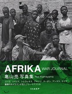 AFRIKA WAR JOURNAL (亀山亮写真集)