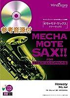 めちゃモテ・サックス〜テナーサックス〜 Honesty/ビリー・ジョエル 参考音源CD付 / ウィンズスコア