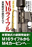 M16ライフル (THE M16:Osprey Weapon Series)