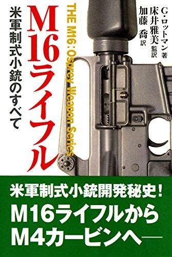 M16ライフル (THE M16:Osprey Weapon Series)