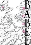 BABEL (4) (IKKI COMIX)