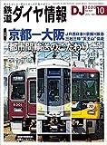 鉄道ダイヤ情報 2020年10月号 [雑誌] 《京都—大阪 都市間輸送のこだわり》