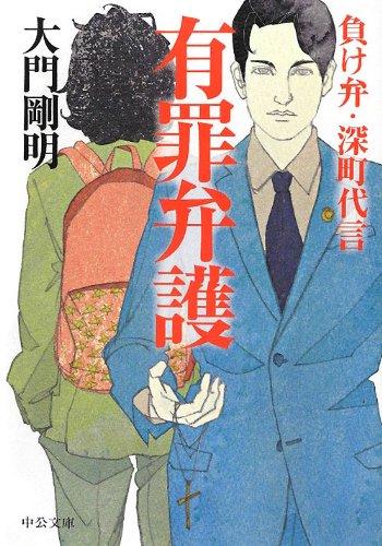 有罪弁護 - 負け弁・深町代言 (中公文庫)