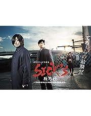 SICK`S 厩乃抄  〜内閣情報調査室特務事項専従係事件簿~DVD-BOX