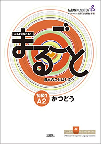 Marugoto: Japanese language and culture. Elementary 1 A2 Katsudoo: Coursebook for communicative language activities