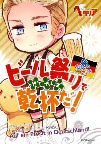 ヘタリア Axis Powers 旅の会話ブック ドイツ編 ビール祭りで乾杯だ! (一般書籍)