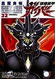 強殖装甲ガイバー (32) (カドカワコミックス・エース)