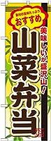 のぼり 山菜弁当 SNB-845 [並行輸入品]