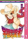 学園恋愛者! 1 (りぼんマスコットコミックスDIGITAL)