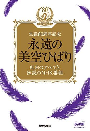 生誕80周年記念 永遠の美空ひばり—紅白のすべてと伝説のNHK番組 (NHK出版 DVD+BOOK)