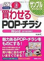 買わせるPOP・チラシWord2010/2007 (ビジネスのコツパソコンのワザ)