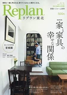 Replan(リプラン)東北 2016年 09 月号 [雑誌]