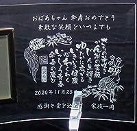 傘寿祝いのプレゼント 傘寿祝い詩と名入れの写真立て フォトフレーム 傘寿のお祝い 傘寿の贈り物 ギフト 記念品 贈答品 男性 女性