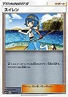 ポケモンカードゲームSM/スイレン/GXバトルブースト
