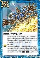 バトルスピリッツ BS50-094 マグマパワー