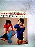 スポーツマッサージ―記録の向上と障害防止のために (1976年) (講談社スポーツシリーズ)