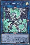 遊戯王 PAC1-JP024 ファイアウォール ドラゴン (日本語版 スーパーレア) PRISMATIC ART COLLECTION