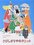[新版]トーベ・ヤンソンのムーミン絵本 さびしがりやのクニット (講談社の翻訳絵本)
