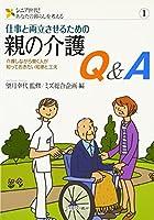 仕事と両立させるための親の介護Q&A: 介護しながら働く人が知っておきたい知恵と工夫 (シニア世代!あなたの暮らしを考える)