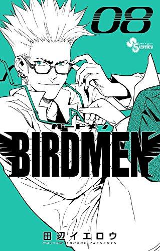 BIRDMEN (8) (少年サンデーコミックス)
