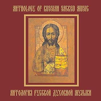Антология русской духовной музыки