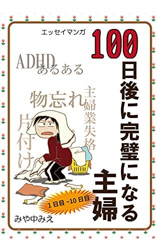 #1 1日目~10日目 100日後に完璧になる主婦
