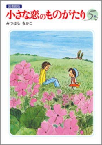 小さな恋のものがたり 第5巻―図書館版